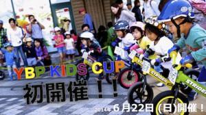 ybp_kids_cup_0622_
