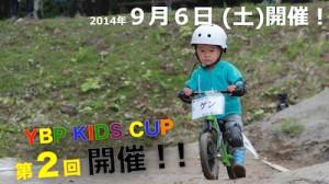 YBP_KIDS_CUP_bana_04