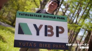 YBP PROJECT栗瀬裕太。2015年のYBP PROJECTの活動内容を公開。