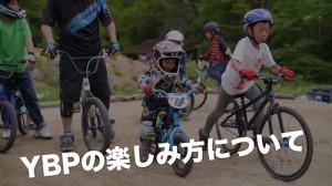 小さい子供から大人まで自転車に乗れるならどなたでもお楽しみいただけます。