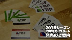 YBP_premium_passport_01