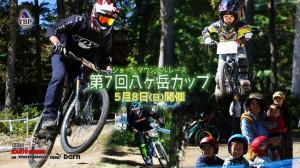 yatsugatake_cup