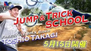 BMX_trick_takagi-toshio