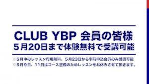 YBP_lesson_01