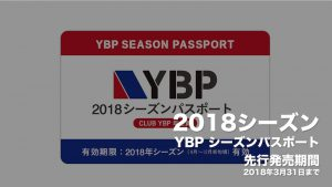 YBP_premium_passport