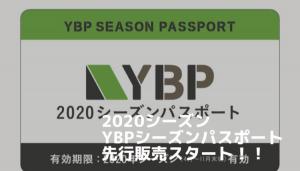 2020シーズン YBPシーズンパスポート先行販売スタート